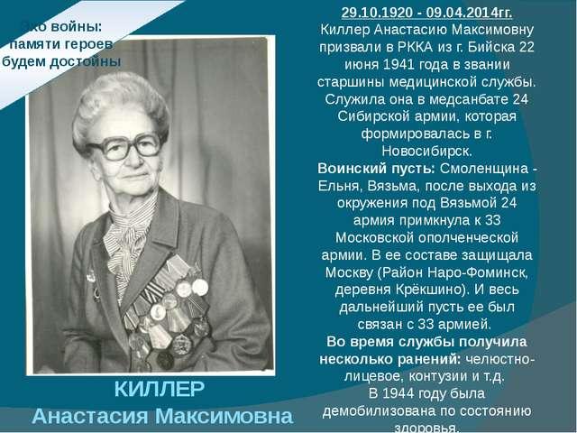 Эхо войны: памяти героев будем достойны КИЛЛЕР Анастасия Максимовна 29.10.192...