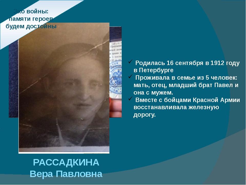 Эхо войны: памяти героев будем достойны РАССАДКИНА Вера Павловна Родилась 16...