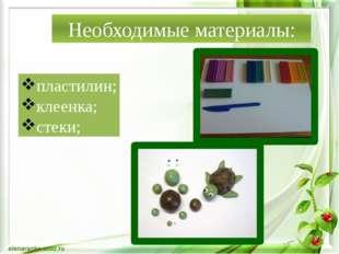 Необходимые материалы: пластилин; клеенка; стеки;