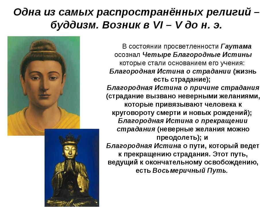 Одна из самых распространённых религий – буддизм. Возник в VI – V до н. э. ...