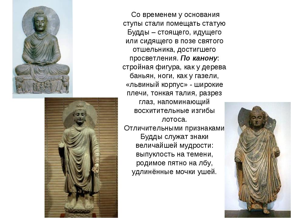 Со временем у основания ступы стали помещать статую Будды – стоящего, идущег...