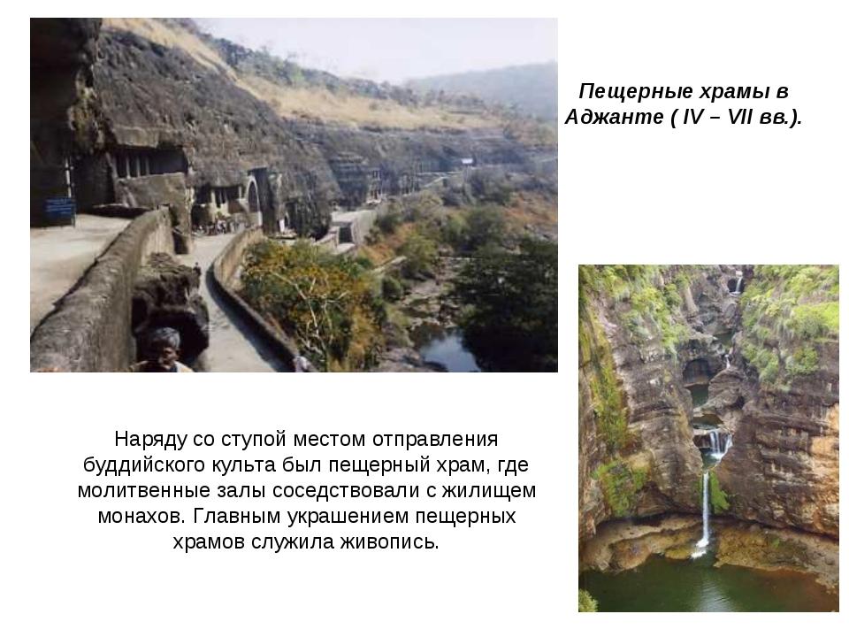 Пещерные храмы в Аджанте ( IV – VII вв.). Наряду со ступой местом отправления...