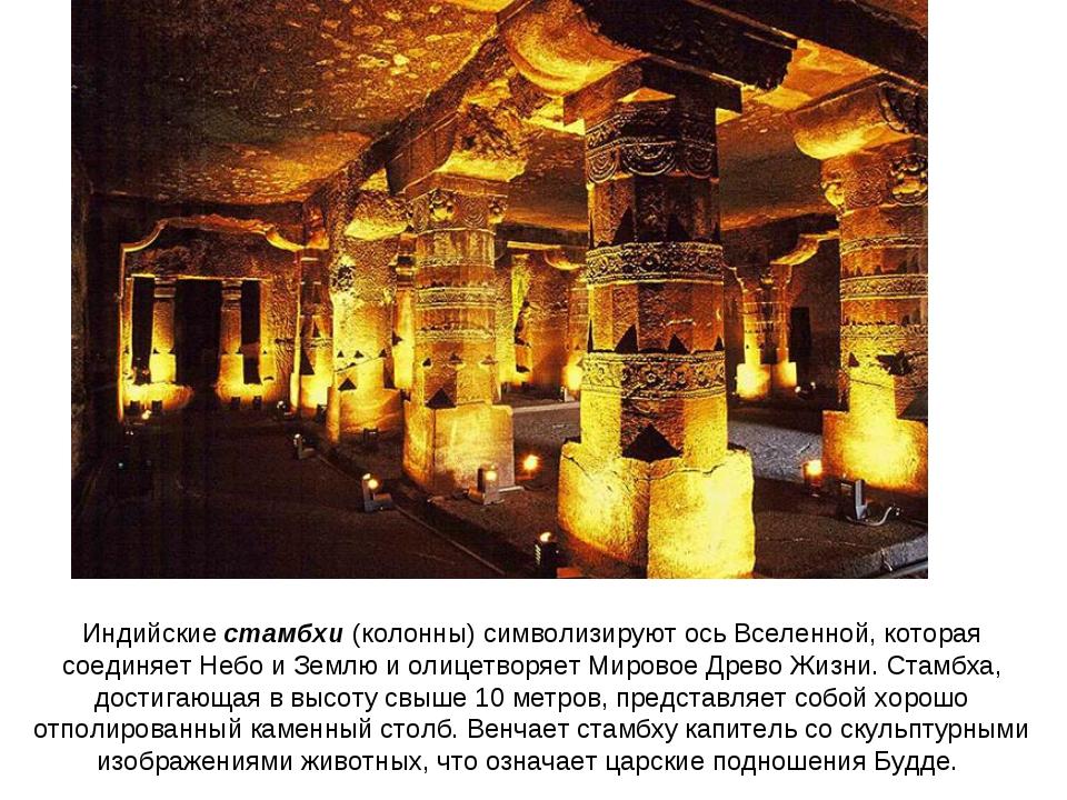 Индийские стамбхи (колонны) символизируют ось Вселенной, которая соединяет Не...