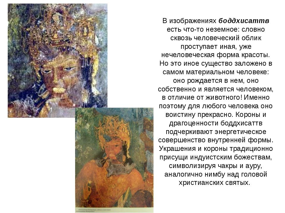 В изображениях боддхисаттв есть что-то неземное: словно сквозь человеческий о...