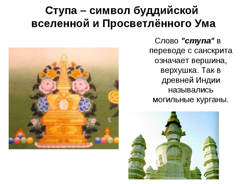 """Ступа – символ буддийской вселенной и Просветлённого Ума Слово """"ступа"""" в пере..."""