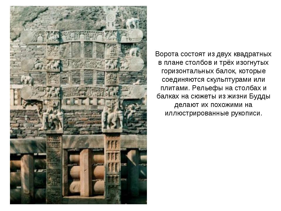 Ворота состоят из двух квадратных в плане столбов и трёх изогнутых горизонтал...