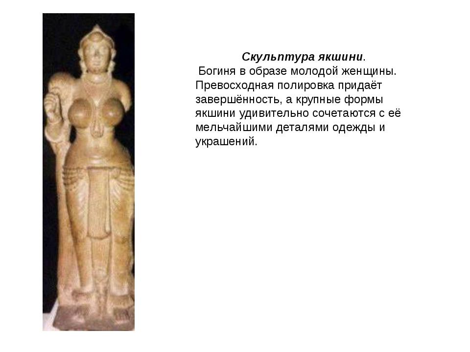 Скульптура якшини. Богиня в образе молодой женщины. Превосходная полировка пр...
