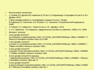 Используемая литература: 1.Учебник В.П.Дронов,И.Б.Баринова,В.Я.Ром,А.А.Лобджа