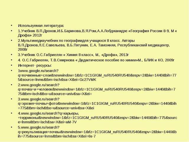 Используемая литература: 1.Учебник В.П.Дронов,И.Б.Баринова,В.Я.Ром,А.А.Лобджа...