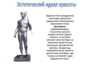 Идеал атлета-гражданина воплощен греческим художником Поликлетом в бронзовой