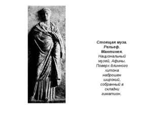 Стоящая муза. Рельеф. Мантинея. Национальный музей, Афины. Поверх длинного хи