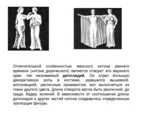 Отличительной особенностью женского хитона раннего времени (хитона дорическог
