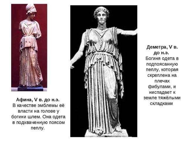 Афина, V в. до н.э. В качестве эмблемы её власти на голове у богини шлем. Она...