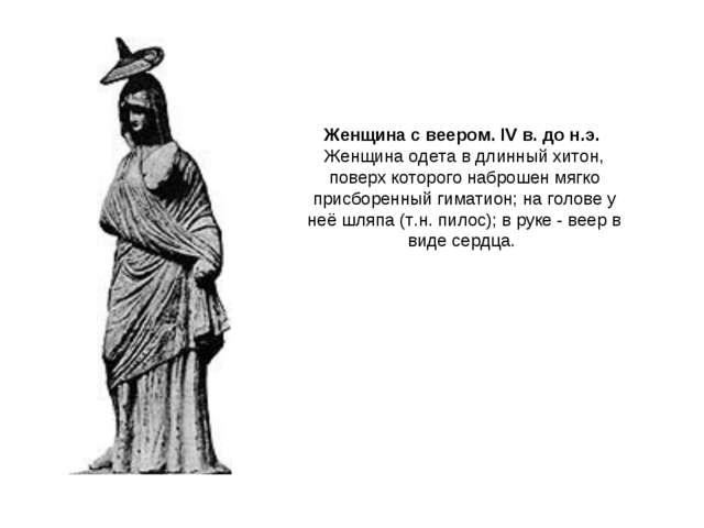 Женщина с веером. IV в. до н.э. Женщина одета в длинный хитон, поверх которог...