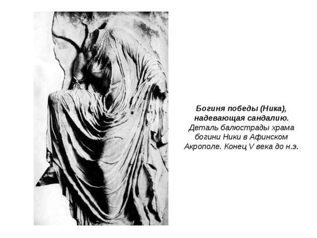 Богиня победы (Ника), надевающая сандалию. Деталь балюстрады храма богини Ник...