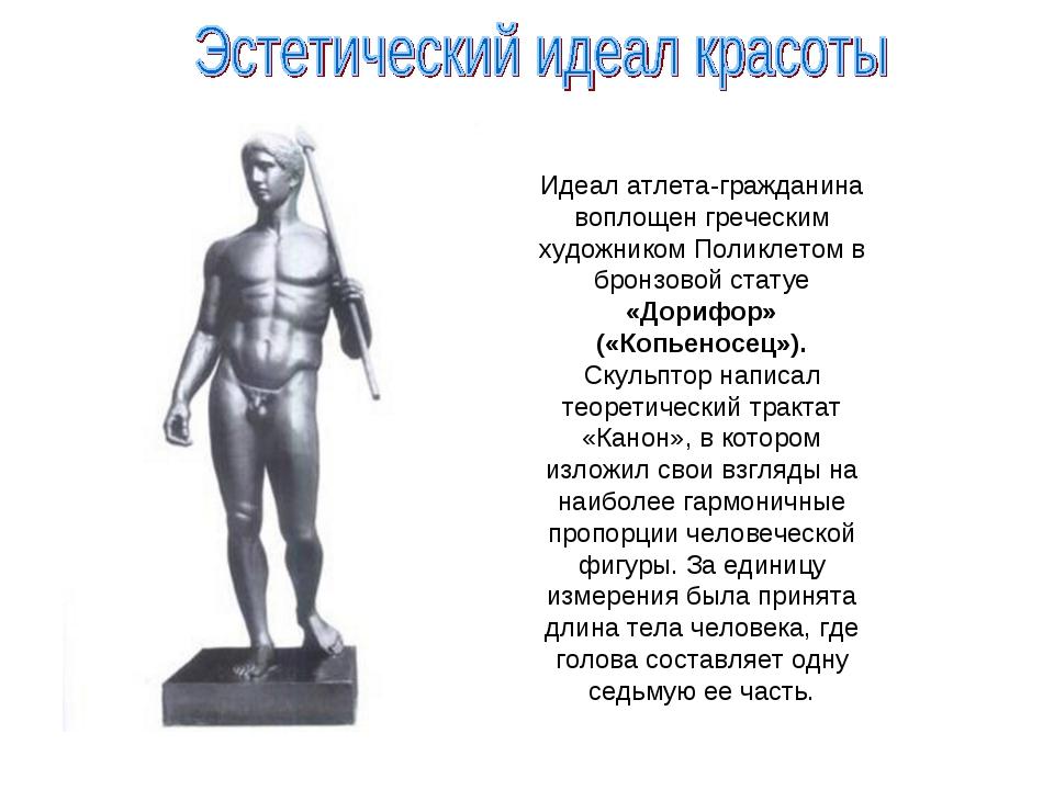 Идеал атлета-гражданина воплощен греческим художником Поликлетом в бронзовой...