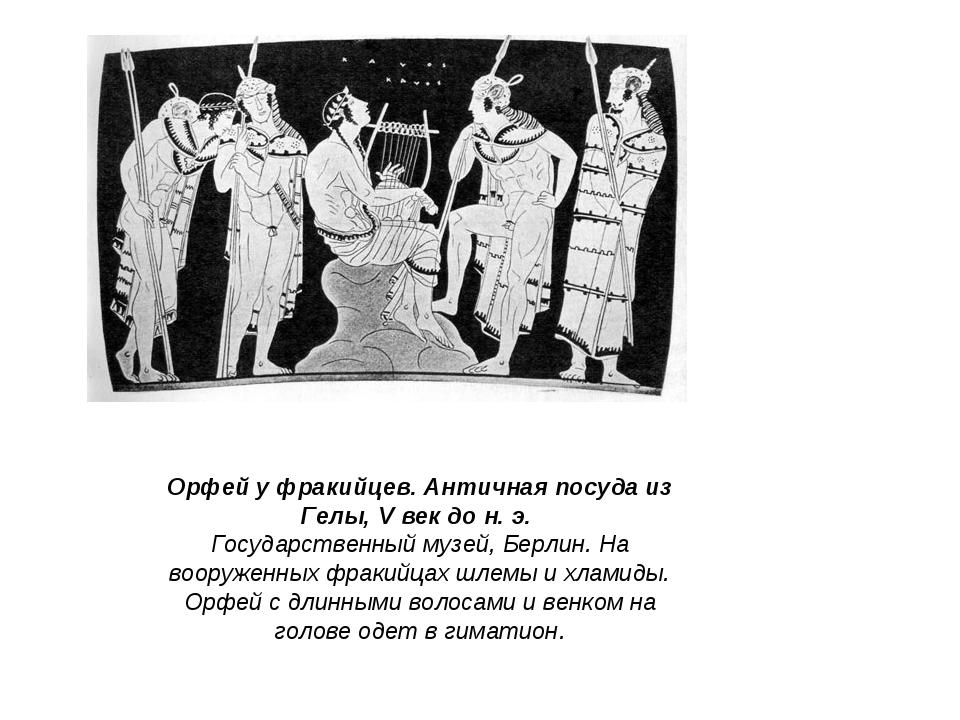 Орфей у фракийцев. Античная посуда из Гелы, V век до н. э. Государственный му...