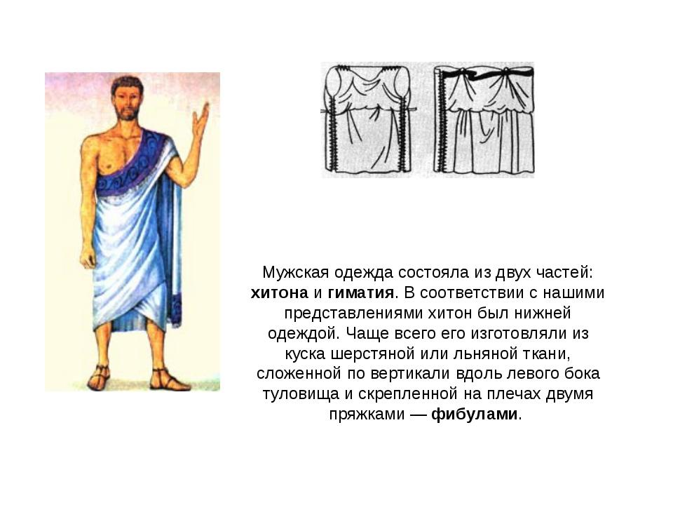 Мужская одежда состояла из двух частей: хитона и гиматия. В соответствии с на...