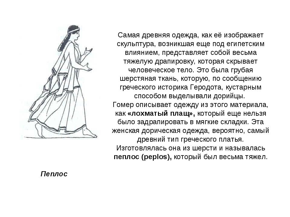 Пеплос Самая древняя одежда, как её изображает скульптура, возникшая еще под...