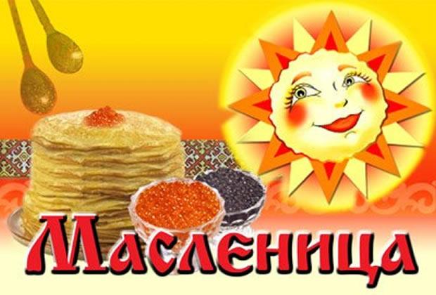 http://www.beautyufa.ru/wp-content/uploads/2013/03/Maslenica_sun-1.jpg