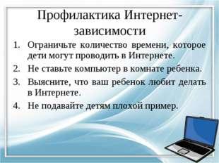 Ограничьте количество времени, которое дети могут проводить в Интернете. Не с