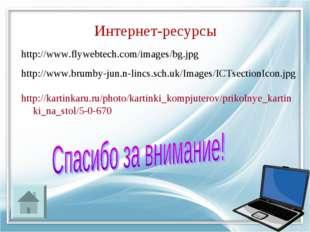 Интернет-ресурсы http://www.flywebtech.com/images/bg.jpg http://www.brumby-ju