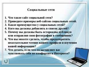 Социальные сети Что такое сайт социальной сети? Приведите примеры веб-сайтов