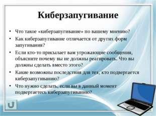 Киберзапугивание Что такое «киберзапугивание» по вашему мнению? Как киберзапу