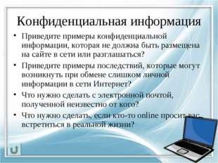 Конфиденциальная информация Приведите примеры конфиденциальной информации, ко