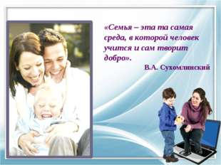 «Семья – эта та самая среда, в которой человек учится и сам творит добро». В.