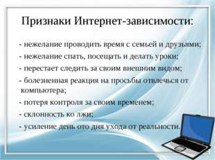 Признаки Интернет-зависимости: - нежелание проводить время с семьей и друзьям