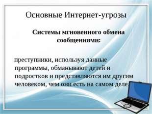 Основные Интернет-угрозы Системы мгновенного обмена сообщениями: преступники,