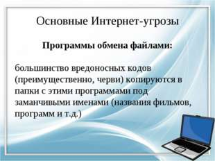 Основные Интернет-угрозы Программы обмена файлами: большинство вредоносных ко
