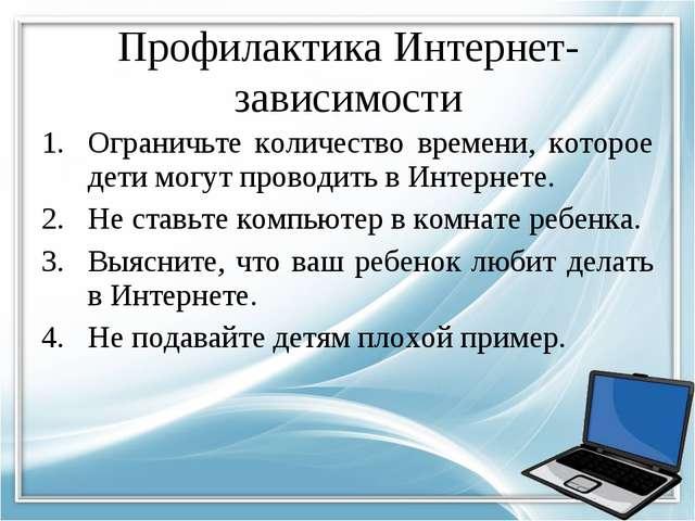 Ограничьте количество времени, которое дети могут проводить в Интернете. Не с...