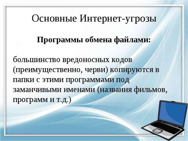 Основные Интернет-угрозы Программы обмена файлами: большинство вредоносных ко...