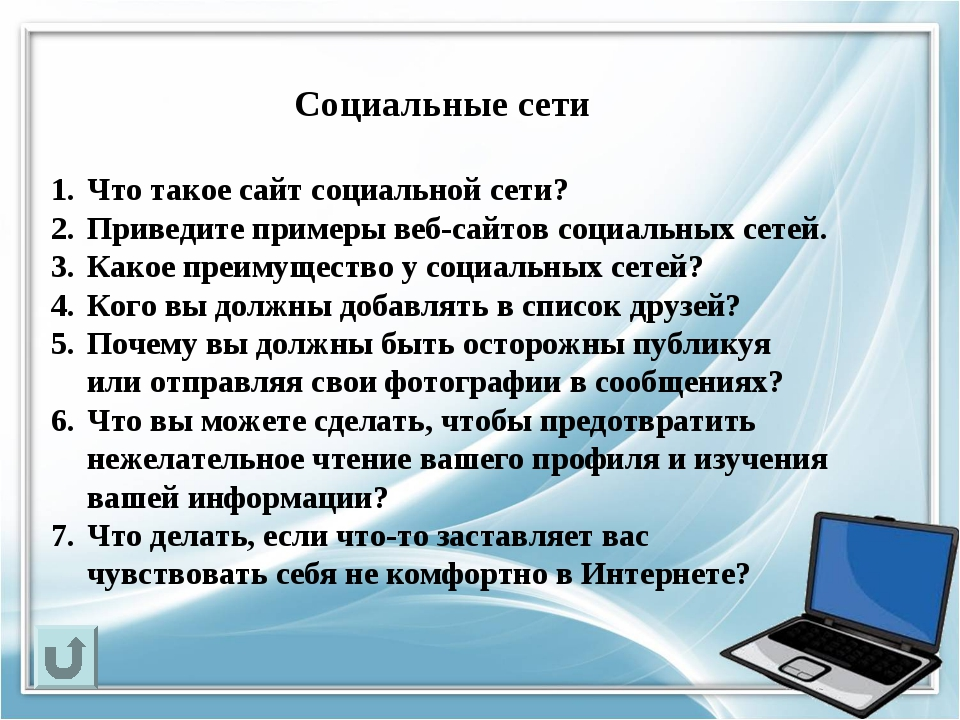 Социальные сети Что такое сайт социальной сети? Приведите примеры веб-сайтов...