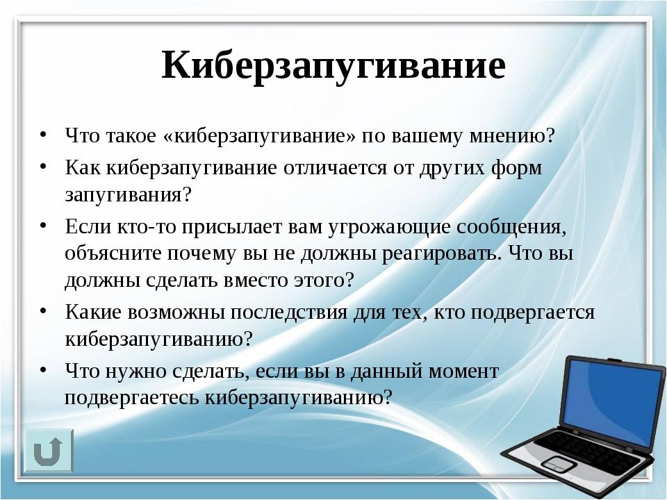 Киберзапугивание Что такое «киберзапугивание» по вашему мнению? Как киберзапу...