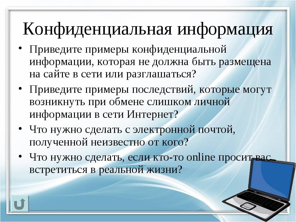 Конфиденциальная информация Приведите примеры конфиденциальной информации, ко...