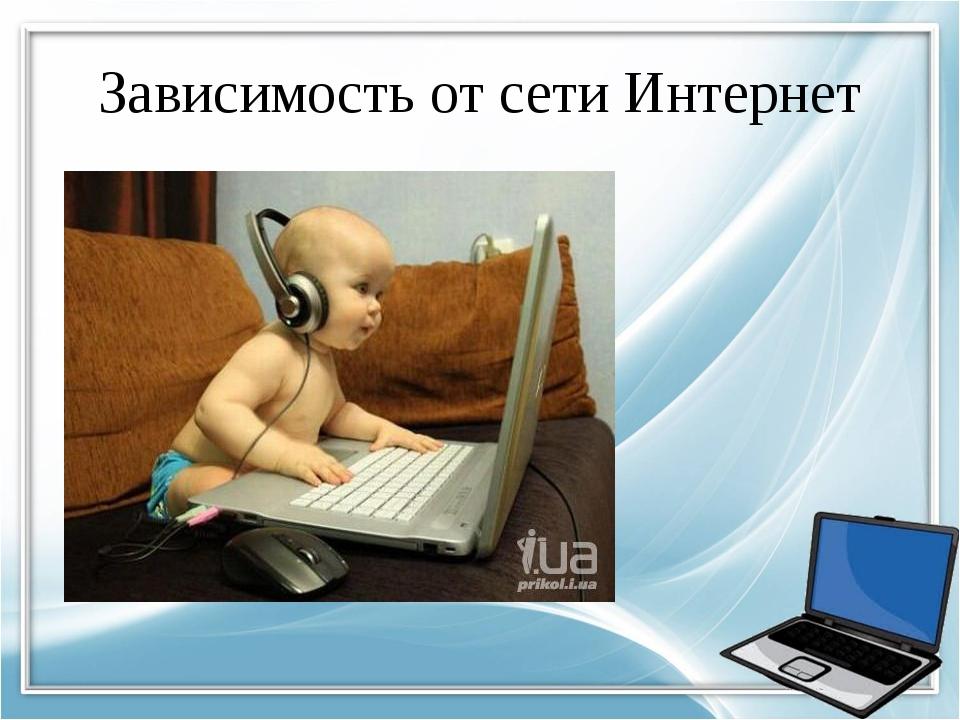 Зависимость от сети Интернет