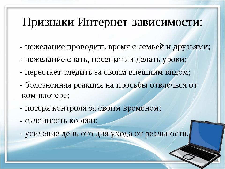 Признаки Интернет-зависимости: - нежелание проводить время с семьей и друзьям...