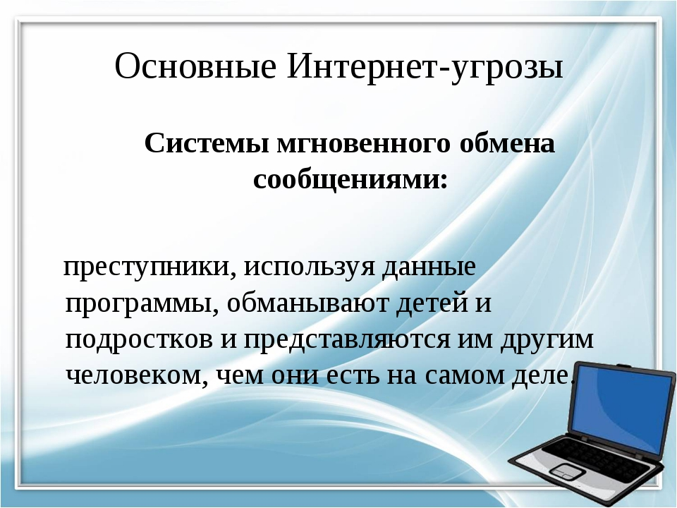 Основные Интернет-угрозы Системы мгновенного обмена сообщениями: преступники,...