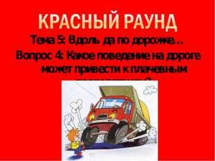 Тема 5: Вдоль да по дорожке… Вопрос 4: Какое поведение на дороге может привес