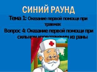 Тема 1: Оказание первой помощи при травмах Вопрос 4: Оказание первой помощи п