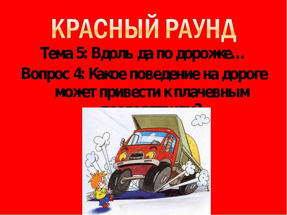 Тема 5: Вдоль да по дорожке… Вопрос 4: Какое поведение на дороге может привес...