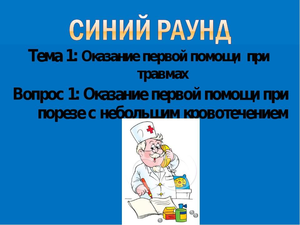 Тема 1: Оказание первой помощи при травмах Вопрос 1: Оказание первой помощи п...