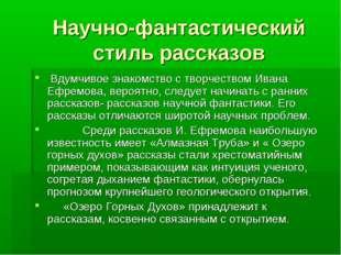 Научно-фантастический стиль рассказов Вдумчивое знакомство с творчеством Иван