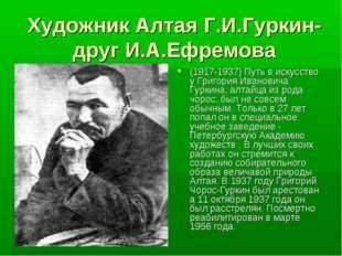 Художник Алтая Г.И.Гуркин-друг И.А.Ефремова (1917-1937) Путь в искусство у Гр