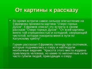 От картины к рассказу Во время встречи самое сильное впечатление на Ефремова