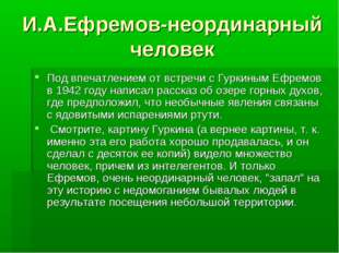 И.А.Ефремов-неординарный человек Под впечатлением от встречи с Гуркиным Ефрем