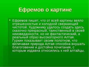 Ефремов о картине Ефремов пишет, что от всей картины веяло отрешенностью и хо
